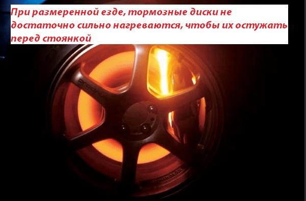 Тормозные диски при городской езде не требуют охлаждения перед длительной стоянкой авто