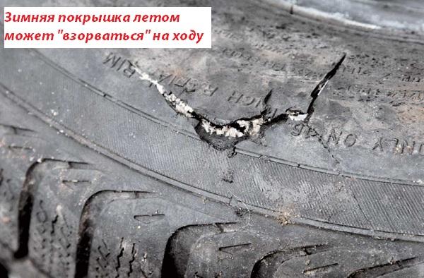 При движении зимняя шина может взорваться от высоких температур летом