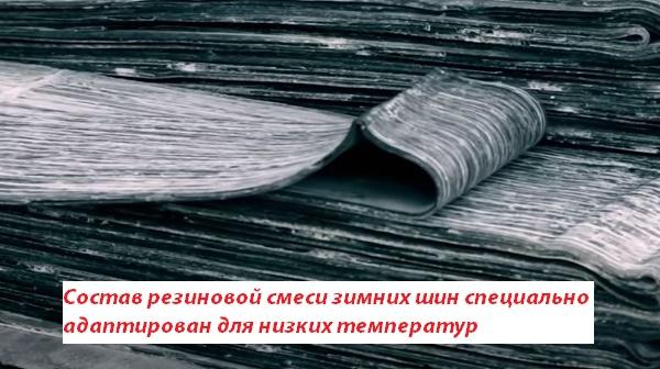 Состав резиновой смеси зимних шин специально адаптирован для низких температур
