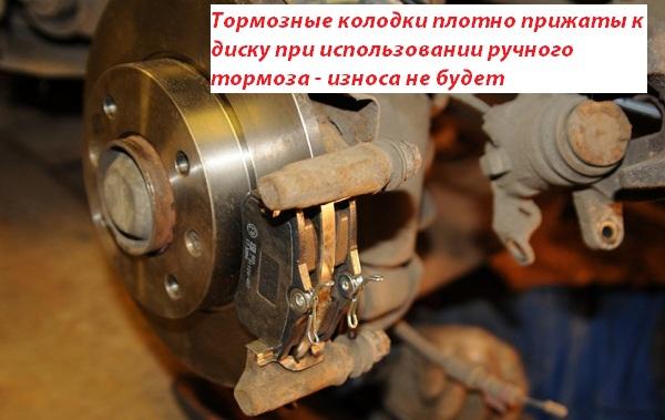 Тормозные колодки плотно прижаты к диску при использовании ручного тормоза - износа не будет