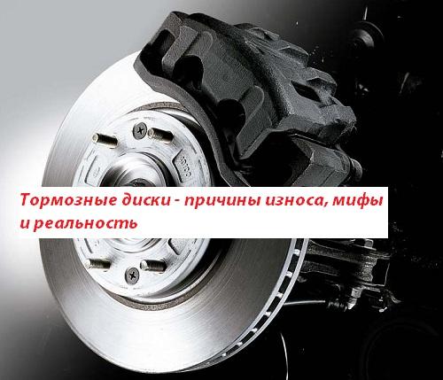 Износ тормозных дисков – обзор настоящих причин и рекомендации, как уменьшить его