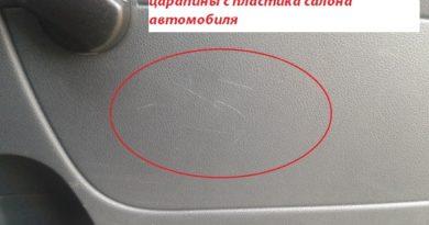 Обзор популярных способов удаления царапины с пластика салона автомобиля