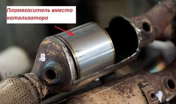 Замена катализатора в машине на пламегаситель
